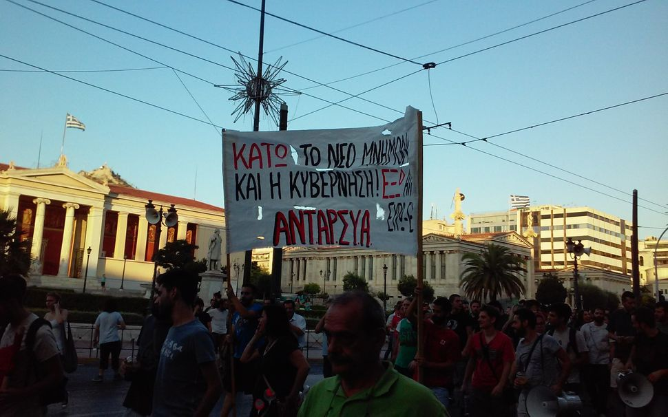 <span>An ANTARSYA banner held by protesters&nbsp;in Athens on July 22, 2015.</span>