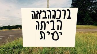 A Hebrew sign that was mistaken for Arabic.