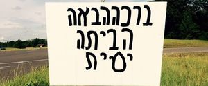 HEBREW SIGN