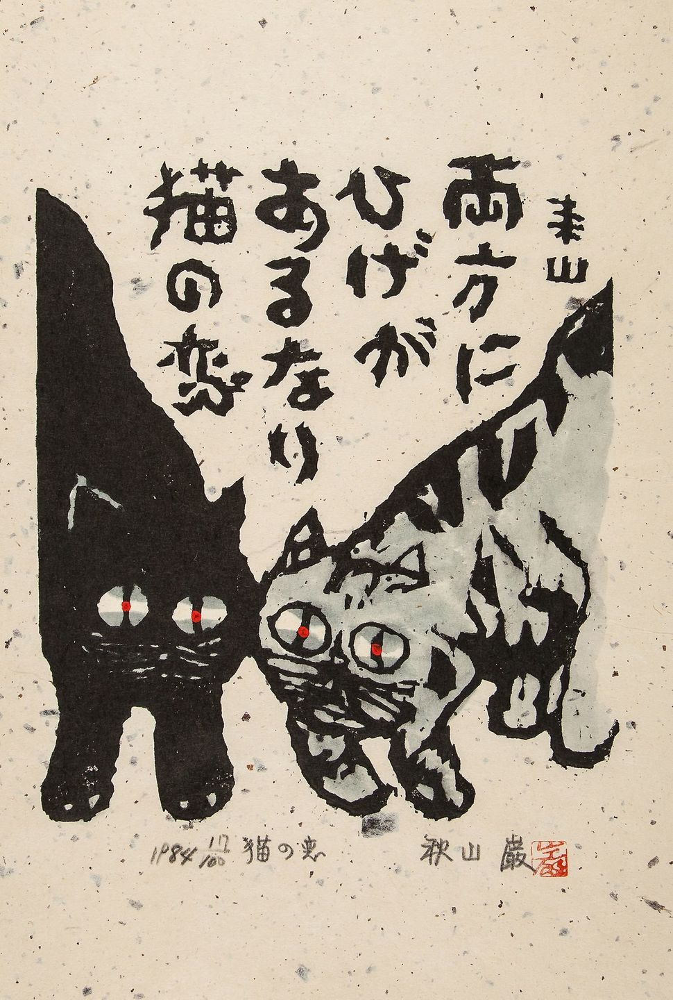 222. Akiyama (Iwao) Two cats, woodblock print in black, red and grey, on flecked paper, 320 x 260mm., signed and dated in pen