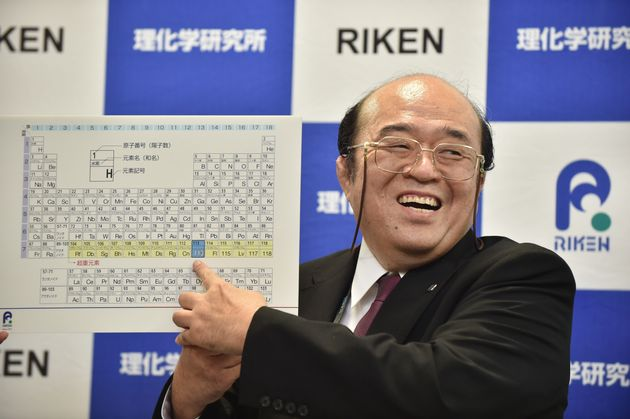 Kosuke Morita, the leader of the RIKENteam, smiles as he points to a board displaying the new atomic...