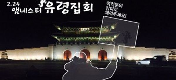 South Koreans, Banned From Protesting, Plan 'Ghost Rally' With Holograms
