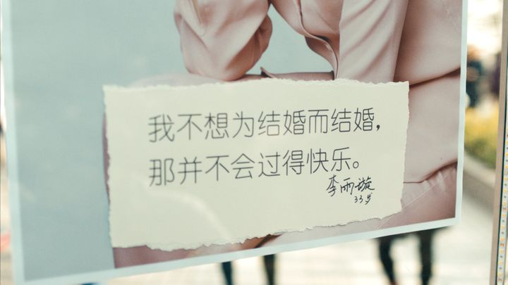 """""""I don't want to marry for the sake of getting married. That isn't happy,"""" one poster, signed by 33-year-old Li Yuxuan, read."""