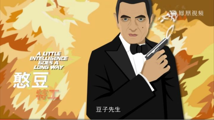 """Mr. Bean€""""as featured by China's ministry of state security."""
