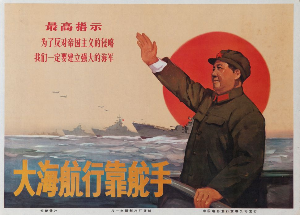 """This poster of Mao includesthe words, """"The journey in the sea depends on the helmsman: To resist imperialist aggression"""