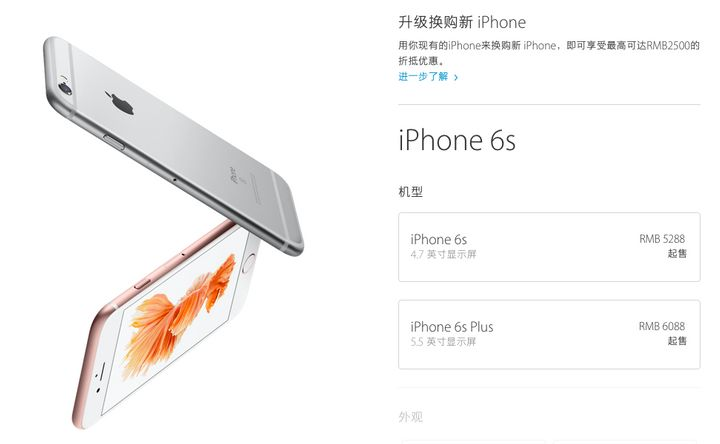 Apple's official Chinese website illustrates pricing options for two models of the iPhone 6S.