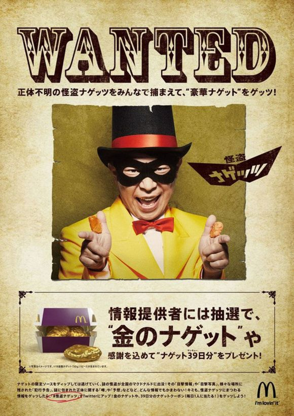 Participants are encouraged to unmask their sauce hunter, Kaito Nuggets, aka Phantom