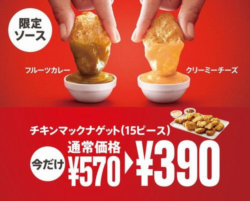 The chain is using the prize to market two new dipping sauces: Creamy Cheese and Fruits Curry.