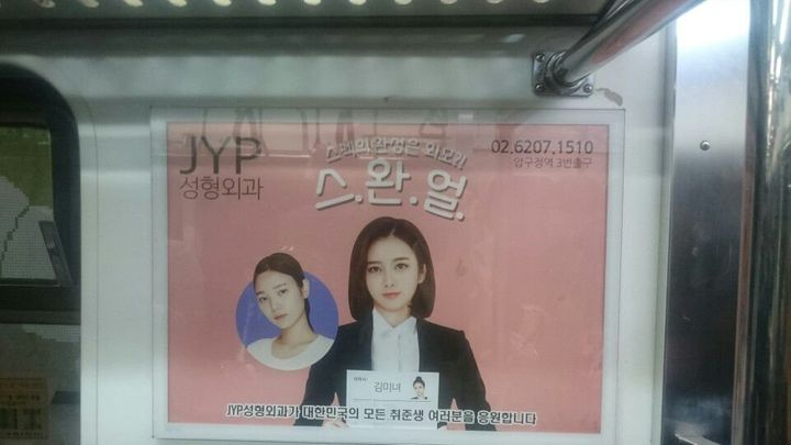 An ad for plastic surgery in a subway station in Seoul showing a woman holding her résumé post surgery.