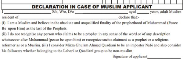 Pakistani Passport/ID forms require all Muslims to abuse the founder of the Ahmadiyya Muslim Community to obtain a Muslim ID.