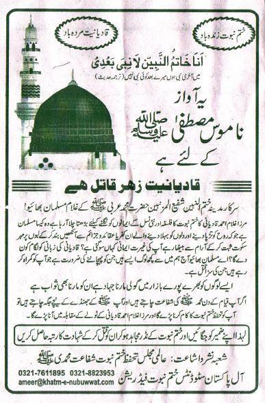 "Leaflets distributed by the extremist anti-Ahmadi ""Khatme Nabuwwat"" group across Pakistan calls on ""pious Muslims"" to wage Ji"