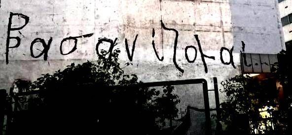 """A photo i took last month in the center of Athens. It means """"I suffer"""" and you can see it written on many building walls arou"""