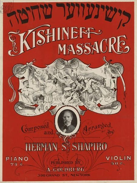 Herman S. Shapiro, 1904, Kishinev Massacre Elegy, New York, Asna Goldberg