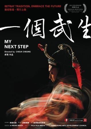 Poster art for <strong><em>My Next Step</em></strong>