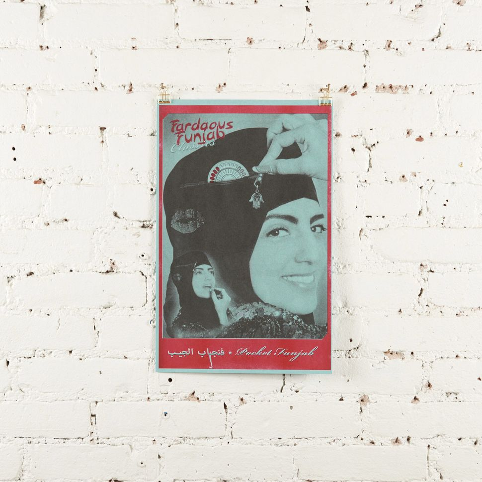 Poster art by Meriem Bennani.