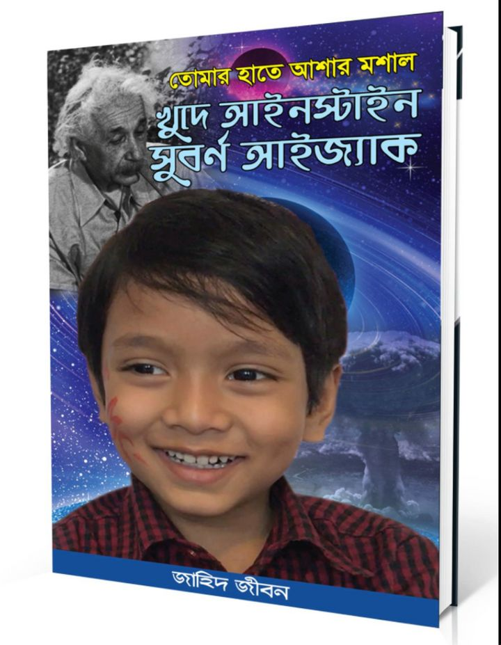 "Zahid Jeebon, a biographer of Isaac, published this book on April 9, Isaac's 5th birthday, <a rel=""nofollow"" href=""https://ww"