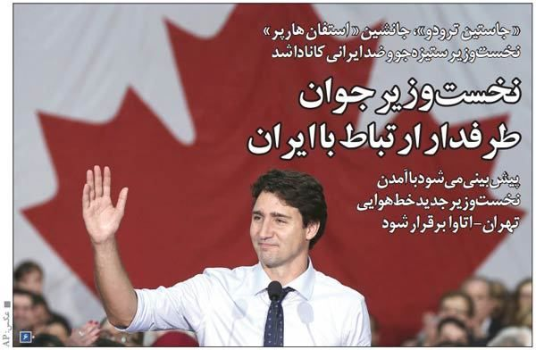 Justin Trudeau, the new Canadian Prime Minister---The Iranian Foreign Ministry welcomed the victory of the Liberal Party in C