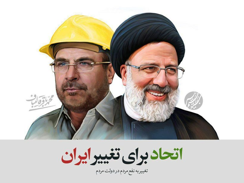 """United to Change Iran"""