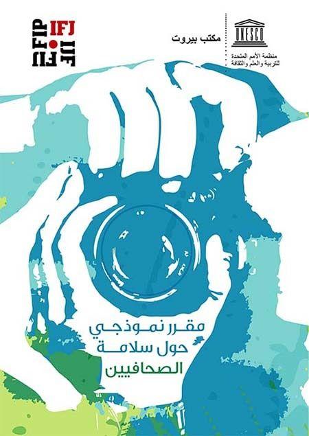 <em>Arabic version of safety course (Abu-Fadil)</em>