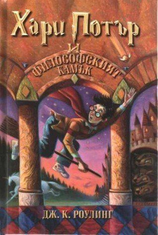 Here's What The First 'Harry Potter' Book Looks Like Around The