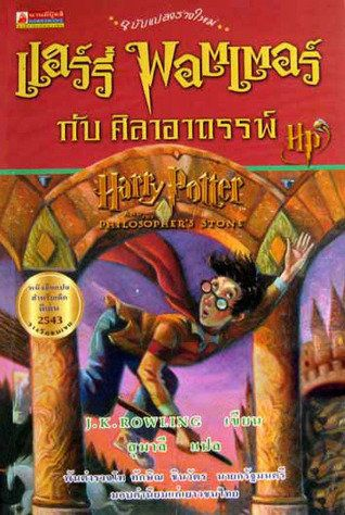 What is the first harry potter book