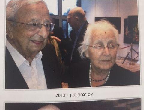 With President Yitshak Navon, 2013