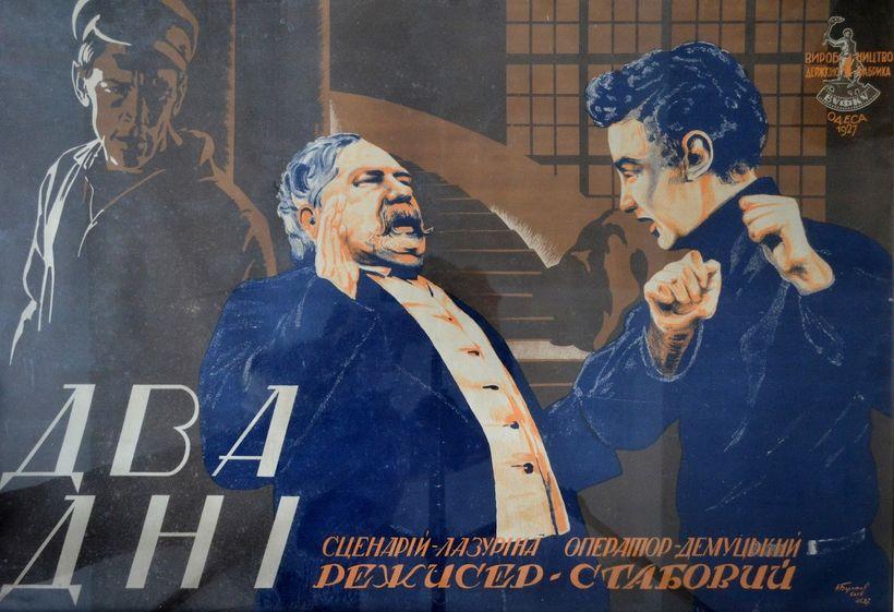 Poster art for <strong><em>Dva Dni (Two Days)</em></strong>