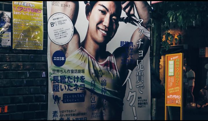 A wall in  the Shinjuku 2-chrome section of Tokyo.