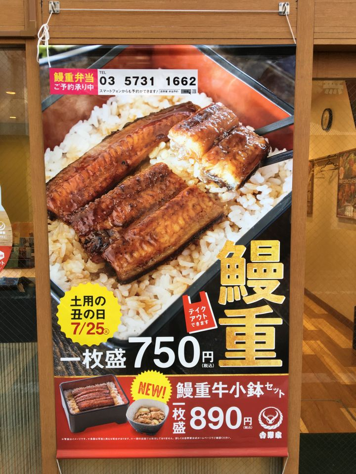 Japanese buy grilled eel ready-made at supermarkets and delis or stop into a restaurant like this, a Yoshinoya in Jiyugaoka.