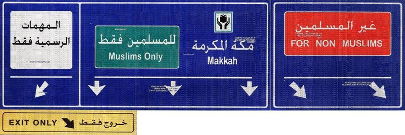 Abdulnasser Gharem, <em>Road to Makkah </em>(2014)