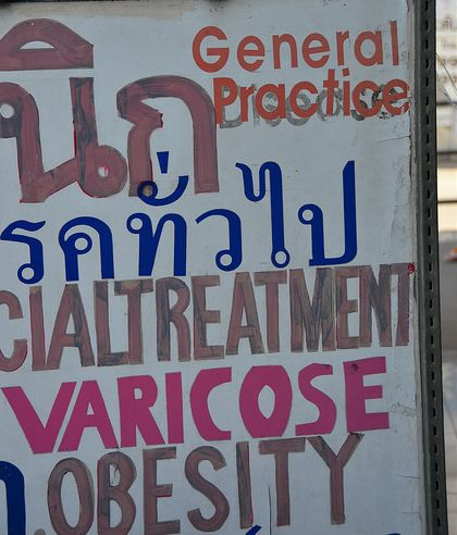 Signboard introducing various treatment options to medical tourists in Thailand.