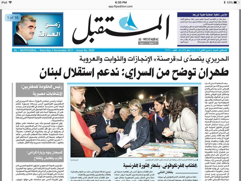 Future Newspaper, Saturday November 4, 2017, the day after the Hariri-Velayati meeting