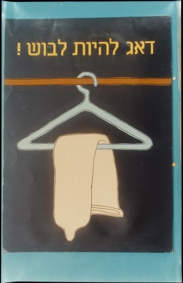 !דאג להיות לבוש (Make sure you're well dressed!) .1991.
