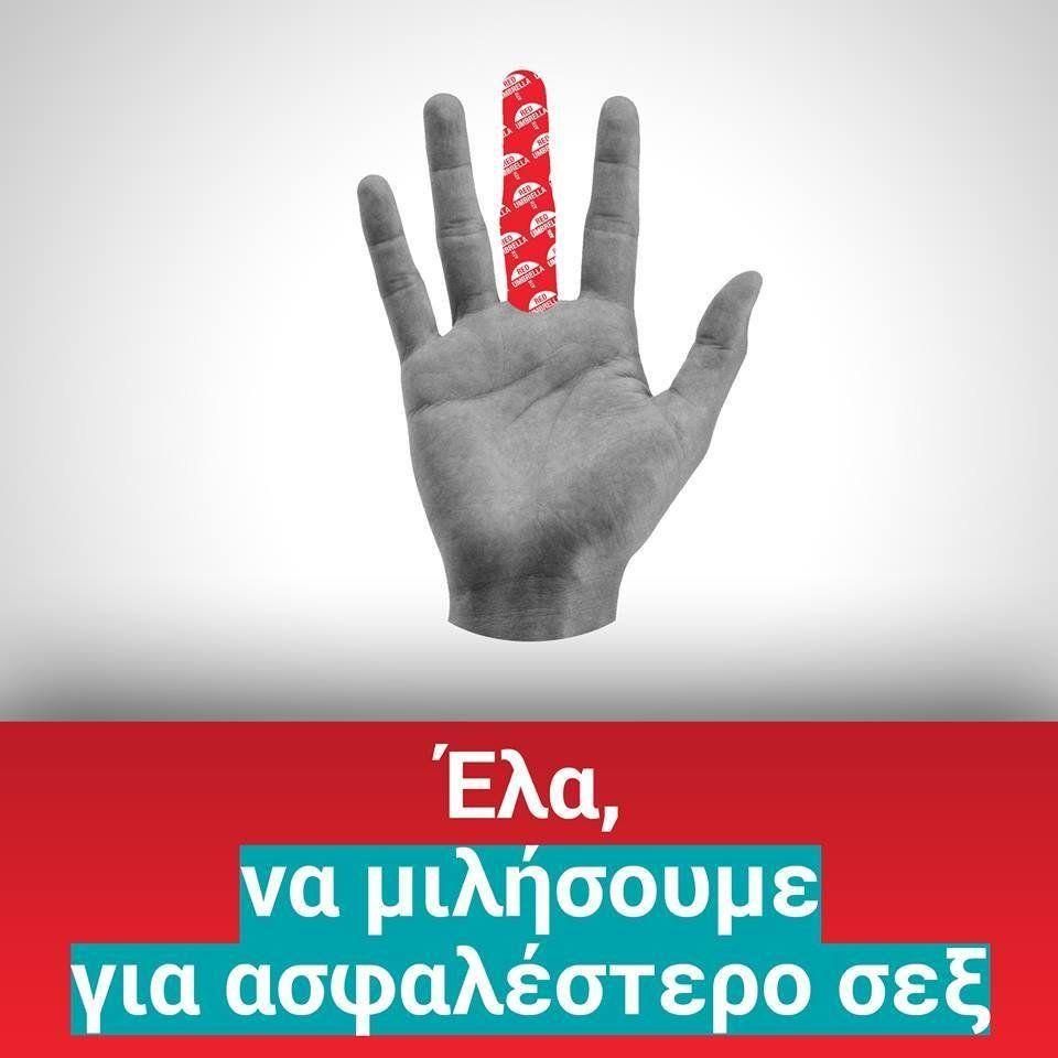 Στην Αθήνα υπάρχει μια Κόκκινη Ομπρέλα που προστατεύει εργαζόμενους στο