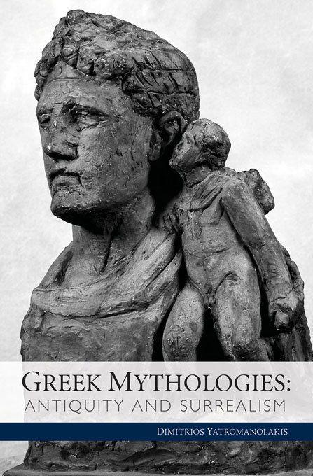 Ένα πρωτοποριακό βιβλίο από τον Δημήτρη Γιατρομανωλάκη: «Από την αρχαία ελληνική μυθολογία στον
