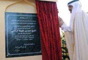 Qatari emir Sheikh Hamad inaugurates the Mohammed ibn Abdul Wahhab Mosque