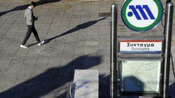 Κλειστό ο σταθμός «Σύνταγμα» στο μετρό και δρόμοι λόγω της επίσκεψης