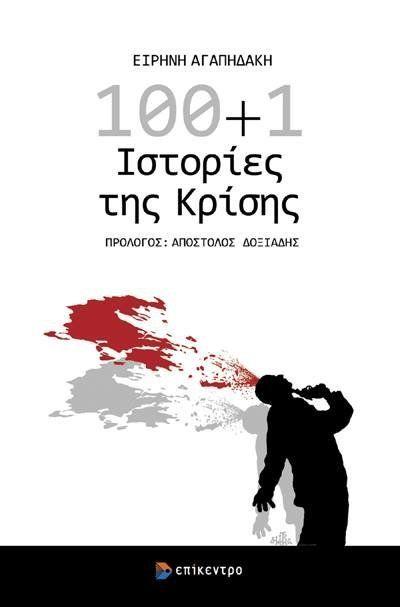 Ειρήνη Αγαπηδάκη: «Η πολιτική είναι το μέσο. Ο σκοπός είναι να ζήσουμε