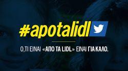#ApoTaLidl: Πώς μια ατάκα χλευασμού μετατράπηκε στην καλή πράξη των φετινών
