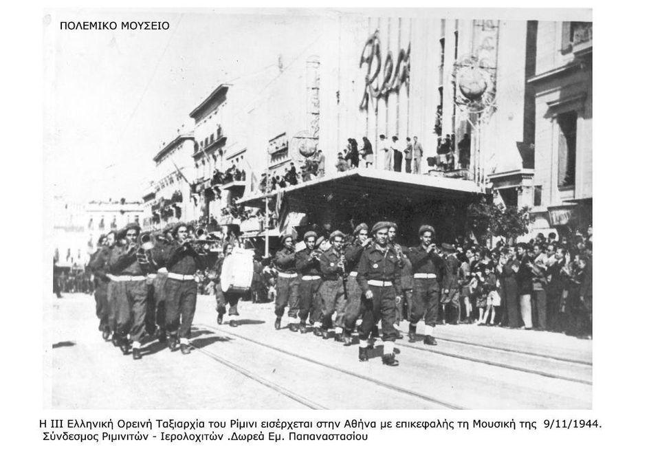 Η 3η Ελληνική Ορεινή Ταξιαρχία...