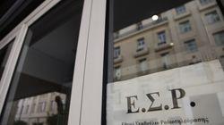 Το ΕΣΡ εξέδωσε τον κατάλογο των δικαιολογητικών για τις τηλεοπτικές