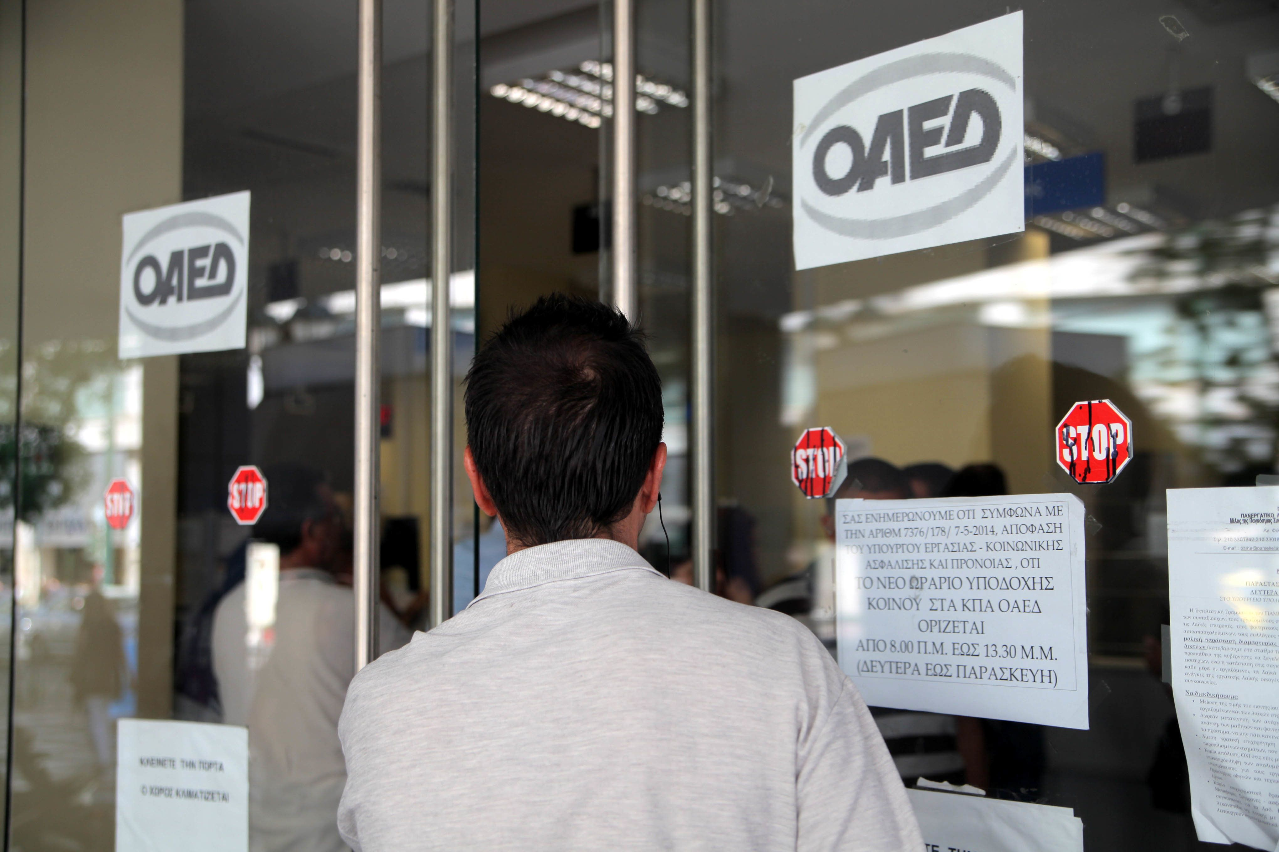Οι όροι για τη χορήγηση του επιδόματος των 400 ευρώ στους άνεργους