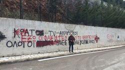 Συνέλαβαν δικηγόρο στο Καρπενήσι επειδή έσβηνε από τοίχο υβριστικά συνθήματα της
