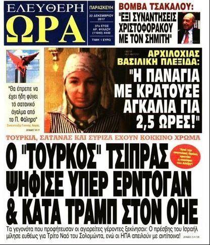 Ελλάδα 2017: Μια εφημερίδα καλεί σε βανδαλισμό ενός γλυπτού. Και το γλυπτό