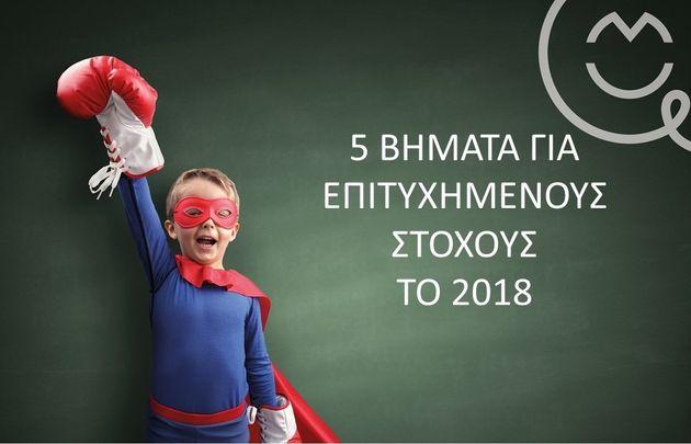 Νέοι Στόχοι για το 2018; Πέτυχε τους με 5