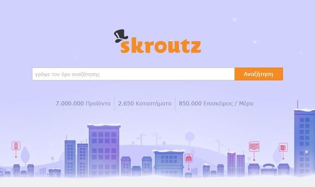 Τι συμβαίνει με το skroutz.gr. Ποιοι διεκδικούν να εξαγοράσουν το
