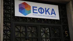 H εγκύκλιος του ΕΦΚΑ για τον εξωδικαστικό μηχανισμό ρύθμισης οφειλών επιχειρήσεων έως 50.000