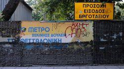 Επίθεση με μολότοφ σε εργοτάξιο του ΜΕΤΡΟ στην