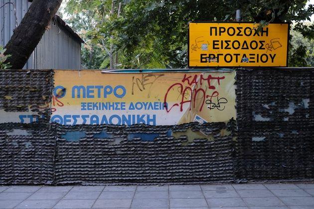 Επίθεση με μολότοφ σε ΜΑΤ στο Πολυτεχνείο και σε εργοτάξιο του ΜΕΤΡΟ στην