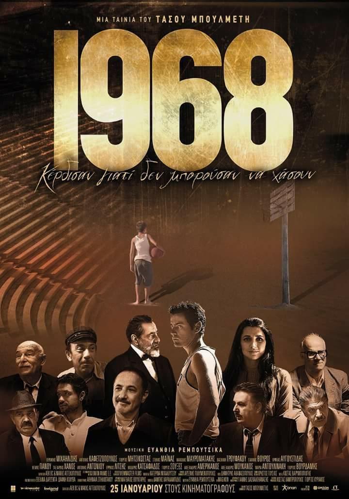 «1968».Το «έπος» της ΑΕΚ ζωντανεύει στο